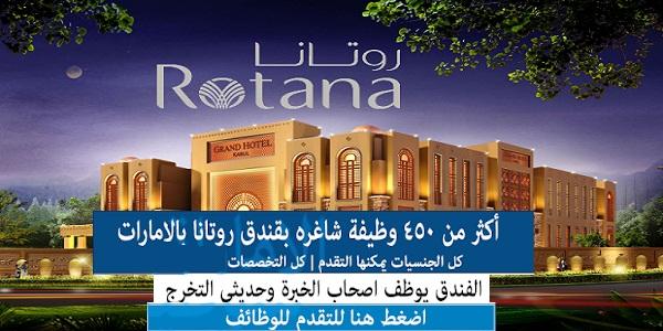 وظائف فنادق روتانا 2019