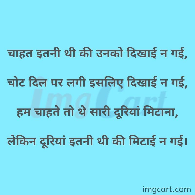 Sad Image Shayari Download in Hindi