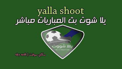 yalla shoot - live TV