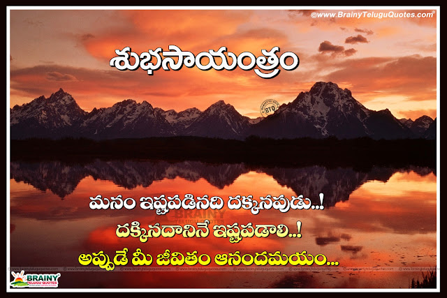 best Telugu Good evening Quotes-Good Evening Sunset Wallpapers-Best Good Evening Wishes