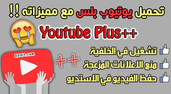 يوتيوب بلس للايفون 2020