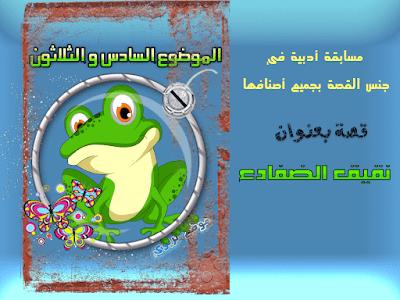 """قصة قصيرة """" نقيق الضفادع""""  بدر فوزي أحمد"""