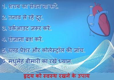 दिल (ह्रदय) को स्वस्थ रखने के उपाय और तरीके | Heart care tips in hindi
