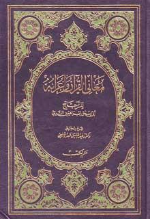 تحميل كتاب معاني القرآن وإعرابه pdf الإمام الزجاج