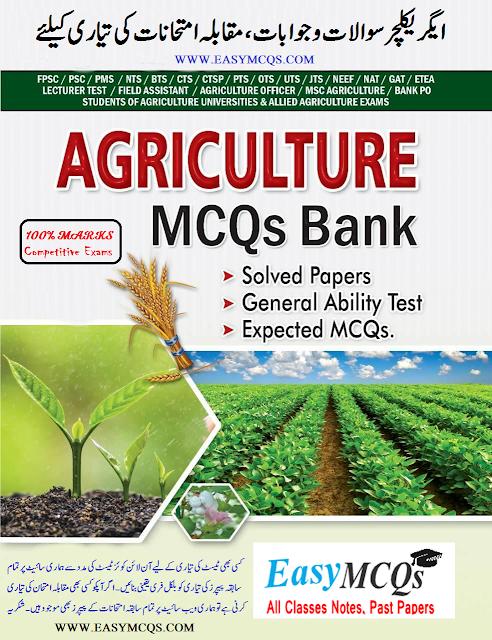 Agriculture MCQs Quiz PDF