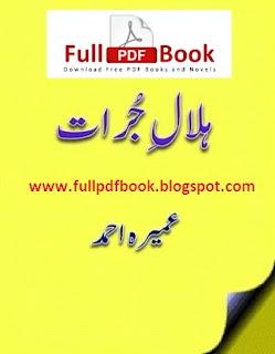 Hilal-e-Jurrat by Umera Ahmed PDF Book