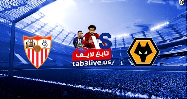 مشاهدة مباراة اشبيلية وولفرهامبتون بث مباشر اليوم 11-08-2020 الدوري الأوروبي