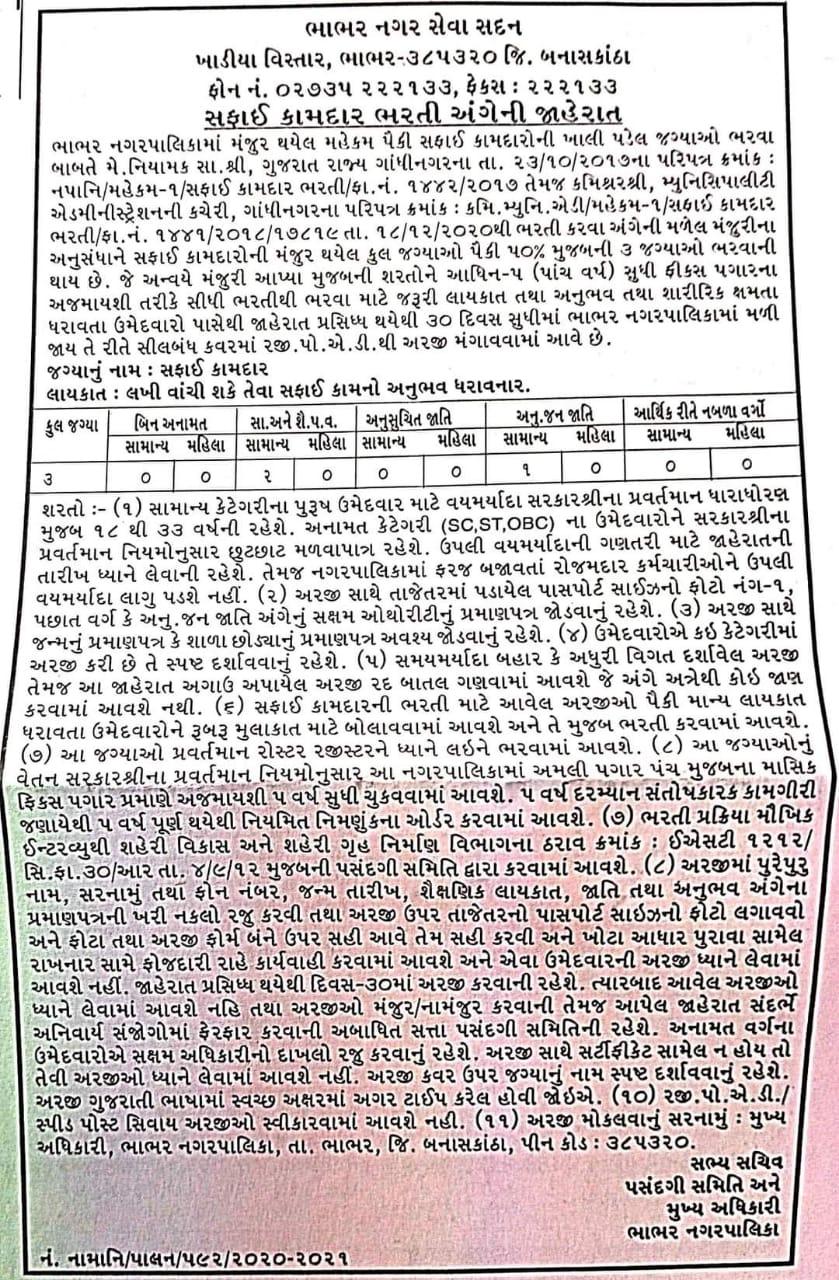 Bhabhar Nagarpalika Safai Kamdar Bharti 2021
