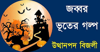 Utthanpada Bijlee Bengali Horror Story E-book