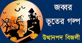 Jabbar Bhooter Galpo Bengali Horror Story E-book