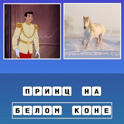 Принц в красных штанах и белый конь бежит, значит принц на белом коне
