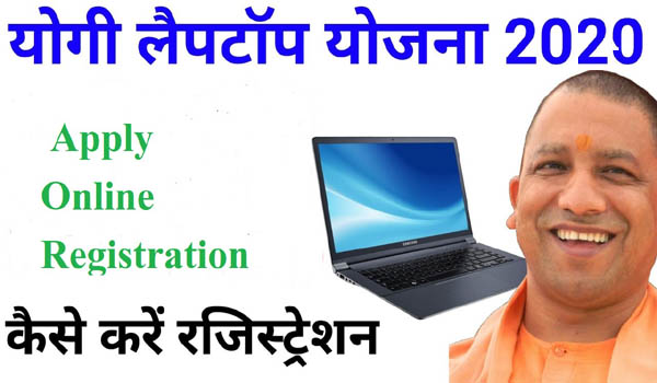 UP Govt Free Laptop Registation