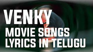 venky Movie Songs Lyrics in Telugu , ndala Chukkala Lady Anaganagaa Silakemo Sikakulam gongura thotakada song lyrics  Maar Maar Song Lyrics