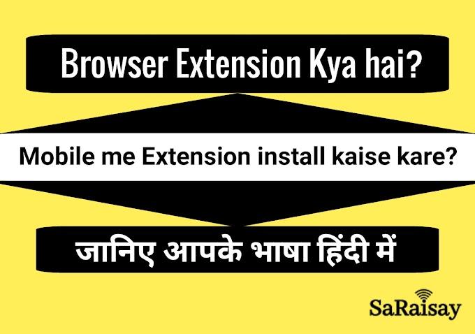 Browser Extension क्या है?मोबाइल में Browser Extension कैसे install करें।