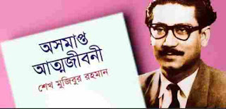 অসমাপ্ত আত্মজীবনী শেখ মুজিবুর রহমান বই pdf download