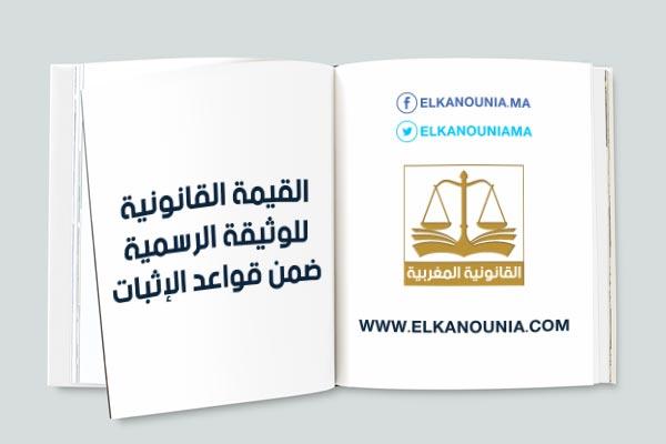 القيمة القانونية للوثيقة الرسمية ضمن قواعد الإثبات