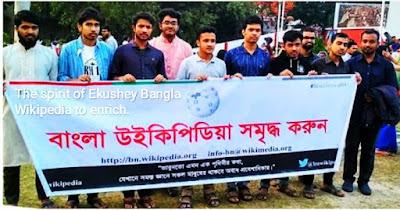 The spirit of Ekushey Bangla Wikipedia to enrich.