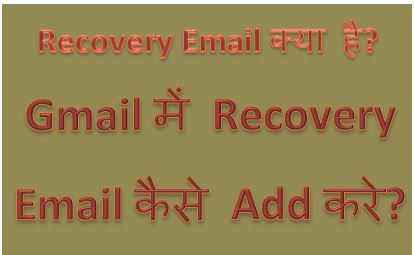 Recovery Email क्या है? Gmail में Add करे?Gmail Me Recovery Email Kaise Add Kare, Add Recovery Email To Google Account, add recovery email, dtechin