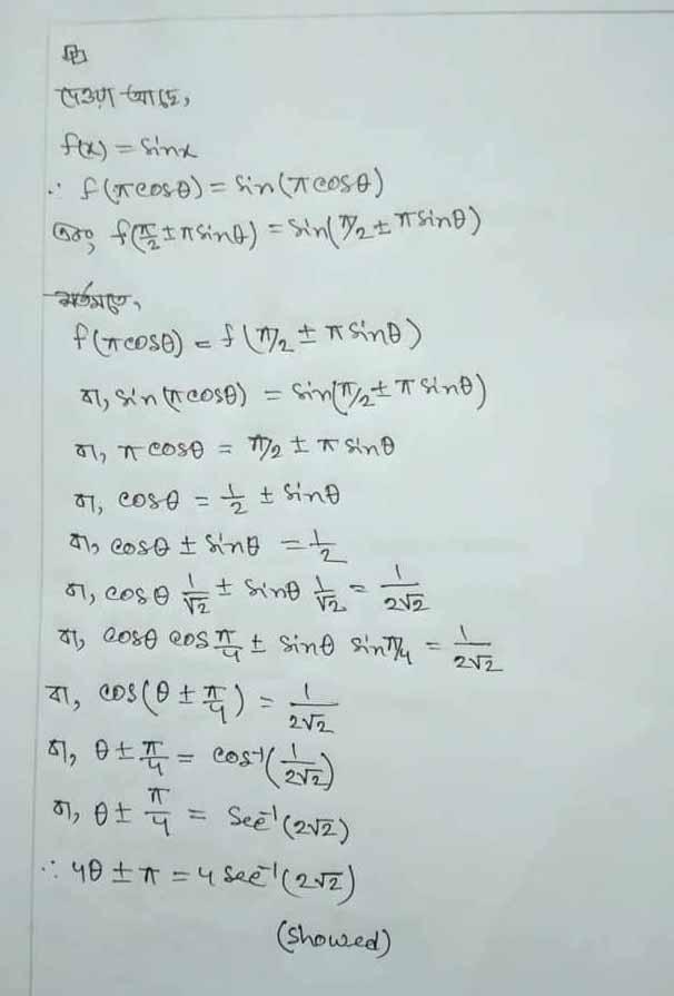 HSC 6th Week Higher Mathematics Assignment Answer 2021