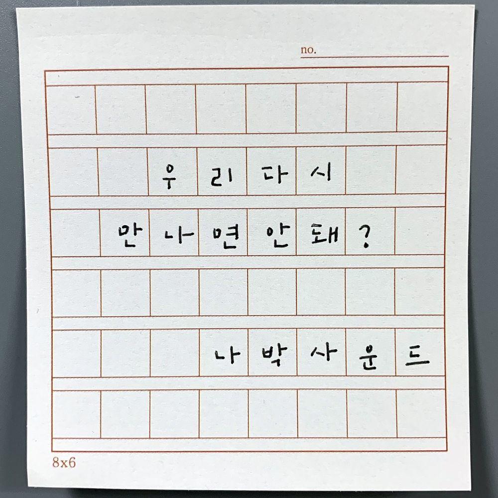N.P SOUND – 우리 다시 만나면 안돼? – Single