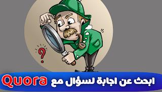 شرح موقع quora للاجابة عن الاسئلة