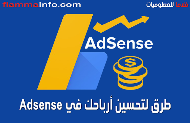 إعلانات Adsense