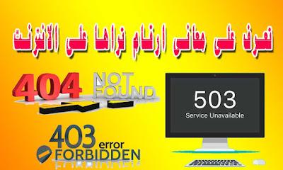 معان ارقام على الانترنت 404
