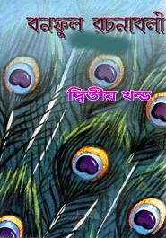 বনফুল রচনাবলী দ্বিতীয় খন্ড - বলাইচাঁদ মুখোপাধ্যায় Bonful Roconaboli 2 - Balai Chand Mukhopadhyay