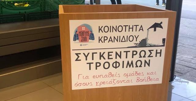 Εκστρατεία συγκέντρωσης τροφίμων από την Κοινότητα Κρανιδίου