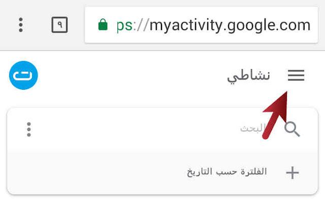 نشاط حسابي جوجل