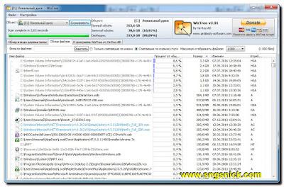 WizTree 2.01 - Обзор файлов