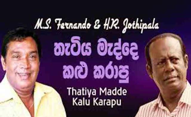 Thatiya Madde Kalu Karapu chords, M.S. Fernando song chords, Thatiya Madde Kalu Karapu song chords, M.S. Fernando song chords,