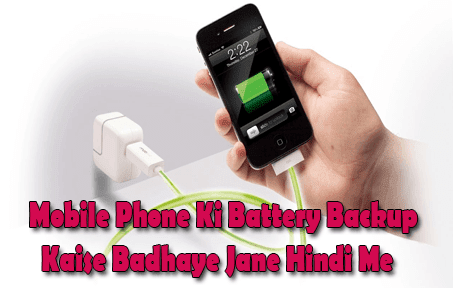 mobile-battery-backup-kaise-badaye