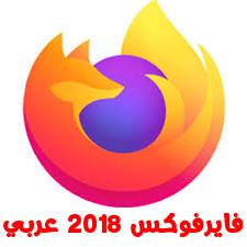 تنزيل موزيلا فايرفوكس عربي 2018 للكمبيوتر