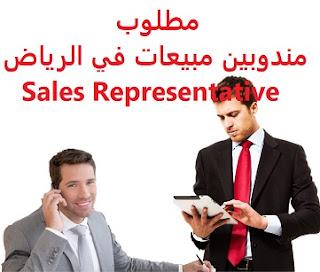 وظائف السعودية مطلوب مندوبين مبيعات في الرياض Sales Representative
