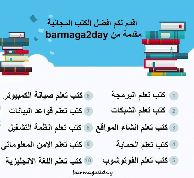افضل الكتب المجانية لتعلم البرمجة مقدمة من barmaga2day