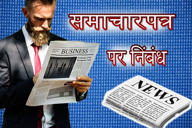 eassy on news paper