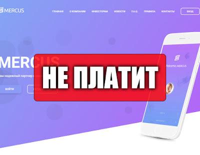 Скриншоты выплат с хайпа mercus.org