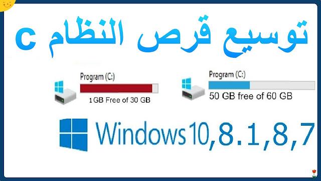 زيادة مساحة القرص c في ويندوز 10 و 8.1 و 7 دون فورمات