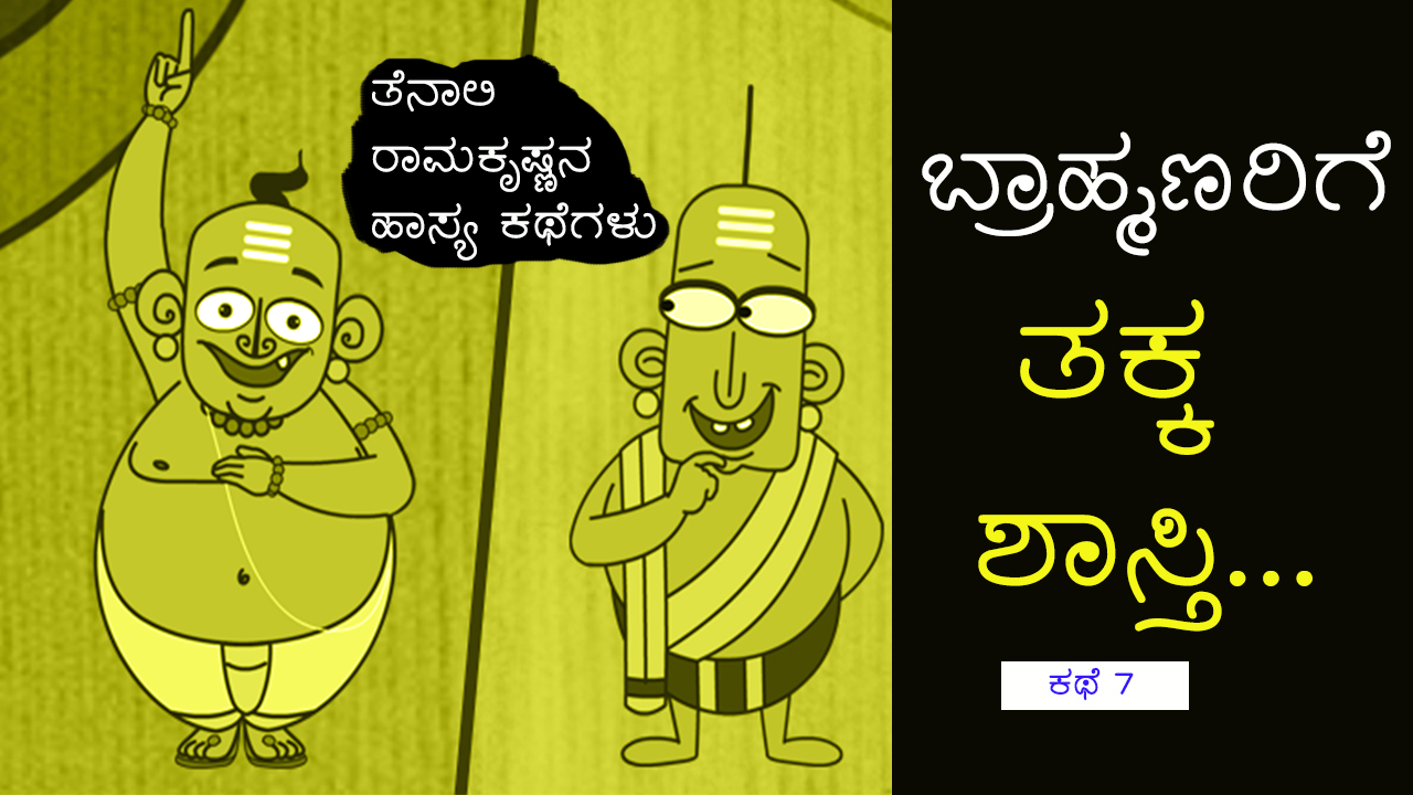 ತಕ್ಕ ಶಾಸ್ತಿ : ತೆನಾಲಿ ರಾಮಕೃಷ್ಣನ ಹಾಸ್ಯಕಥೆಗಳು - Stories of Tenali Ramakrishna in Kannada
