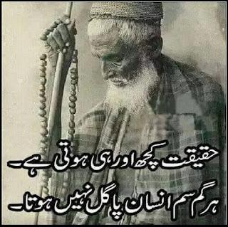 Haqeqat kuch aur he hoti hai - Sad Urdu Poetry 2 line Urdu Poetry, Sad Poetry,