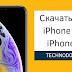 Скачать обои iPhone XR и iPhone XS