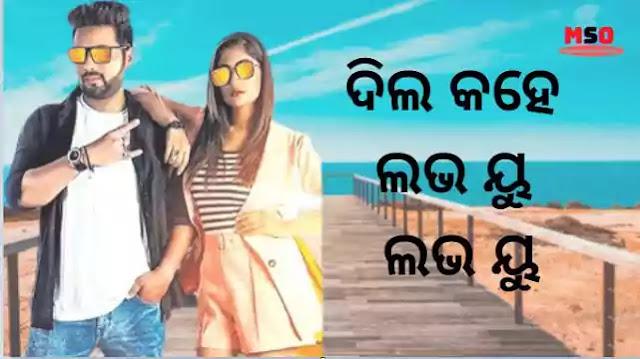 Dil Kahe Love You Love You Odia Movie