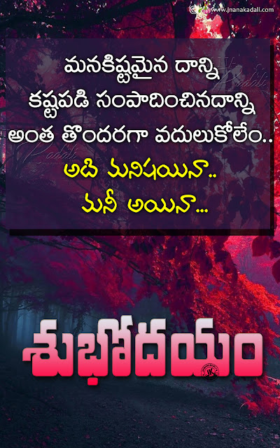 nice motivational sayings in telugu, online good morning messages in telugu, telugu best hd wallpapers