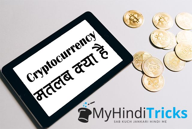 cryptocurrency-in-hindi