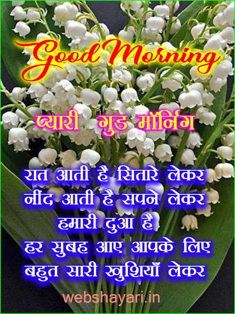 very good morning love  images with  shayari