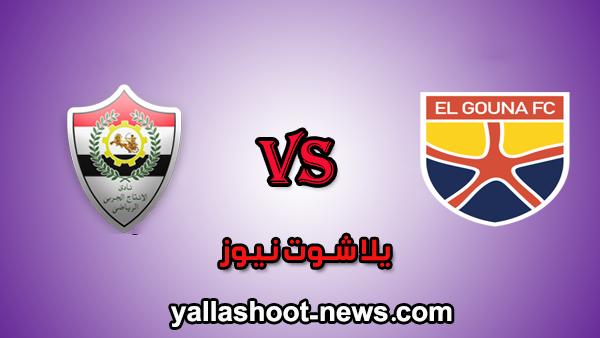 بث مباشر مشاهدة مباراة الجونة والانتاج الحربي اليوم 30-12-2019 في الدوري المصري
