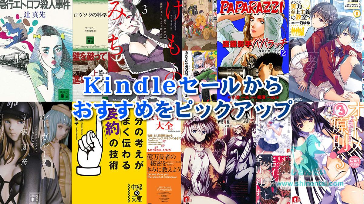 新着Kindleセールおすすめ抽出一覧:文学大規模セール、ラノベ・マンガセールに要注目!