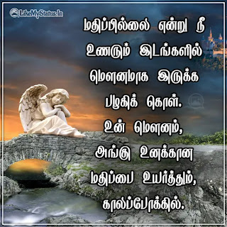 Tamil usefull quote for life