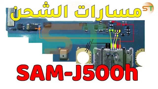 مسارات الشحن samsung j5-j500
